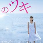 恋 の ツキ 結末 『恋のツキ』のネタバレ|1巻から結末までをご案内♪